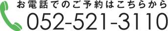 052-521-3110